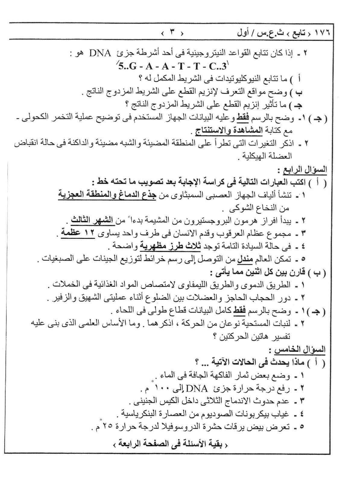 رسالة أحدث رسالة أقدم الصفحة الرئيسية
