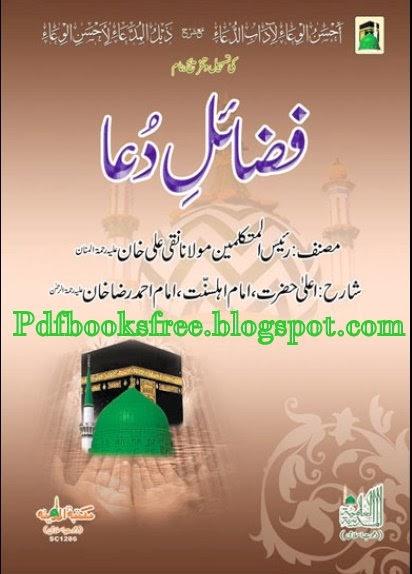 Dua book (120 Beautiful Du as from the Holy Quran)
