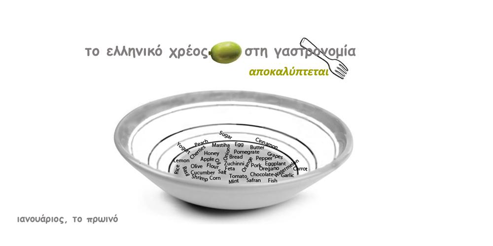 Το Ελληνικό Χρέος στη Γαστρονομία