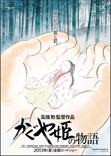 Studio Ghibli 2013