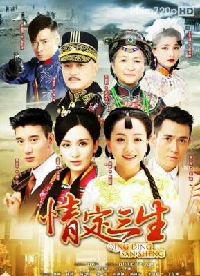 Qing Ding San Sheng 2014 poster