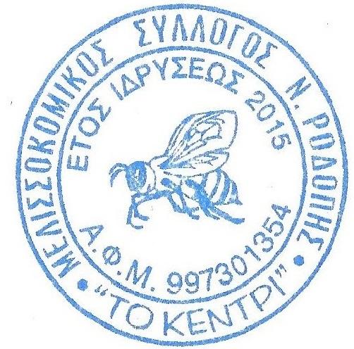 """ΜΕΛΙΣΣΟΚΟΜΙΚΟΣ  ΣΥΛΛΟΓΟΣ  Ν.ΡΟΔΟΠΗΣ  """" Το Κεντρί """""""