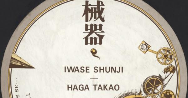 Iwase Shunji Haga Takao Kai Ki