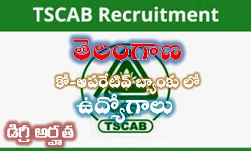 Telangana Co-Operative Bank Jobs