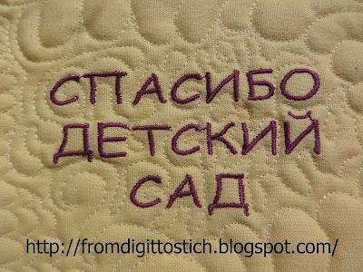 надпись вышивка