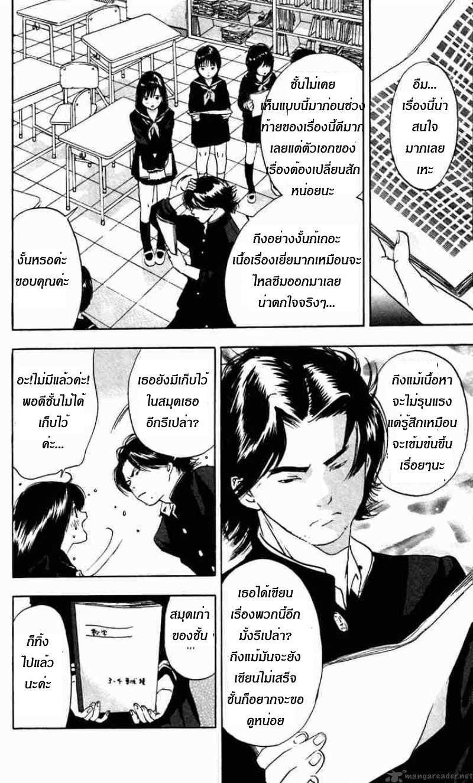อ่านการ์ตูน Ichigo100 23 ภาพที่ 18