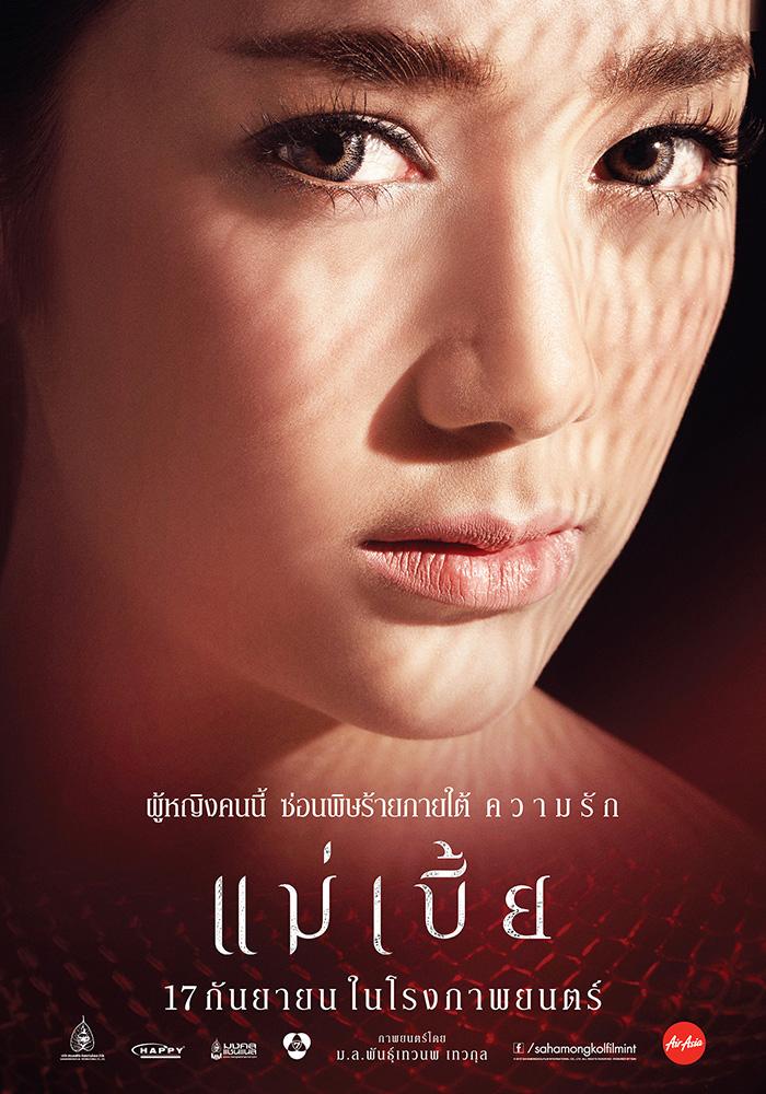 [MASTER แท้ชัดแจ๋ว] Maebia (2015) แม่เบี้ย UNCUT VERSION [MASTER][1080P] [เสียงไทยมาสเตอร์]