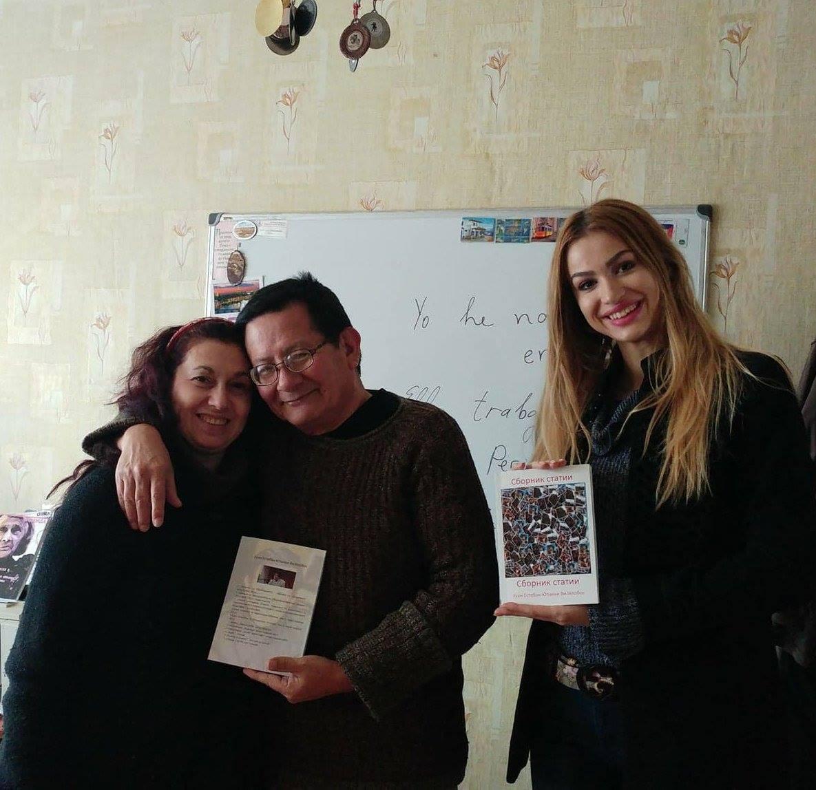 """Juan Yupanqui - """"Quinquenio de una politica"""", tomo 1 en búlgaro"""