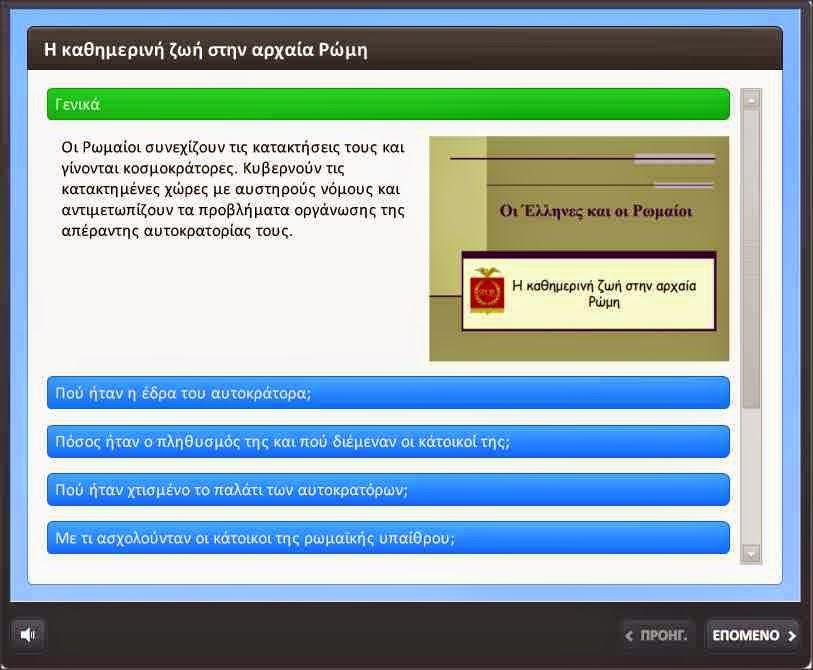 http://users.sch.gr/divan/istoria_04/interaction.swf