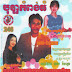 Chlangden CD Vol 246 | Bopha Kompong Thom