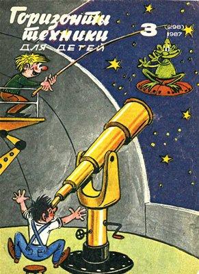 Горизонты техники для детей (Архив номеров 1963-1990) / Закачки для Мамочки