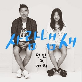 "Gary & Jung In - ""Your Scent"""