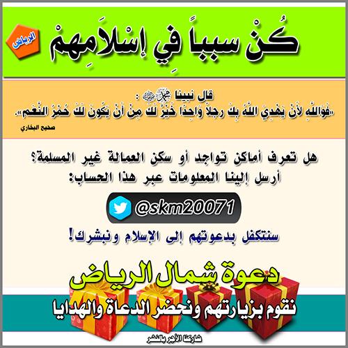 هل تعرف أماكن سكن العمالة غير المسلمة في مدينة الرياض؟