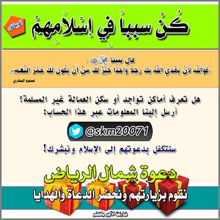 هل تعرف أماكن تواجد أو سكن العمالة غير المسلمة في مدينة الرياض؟