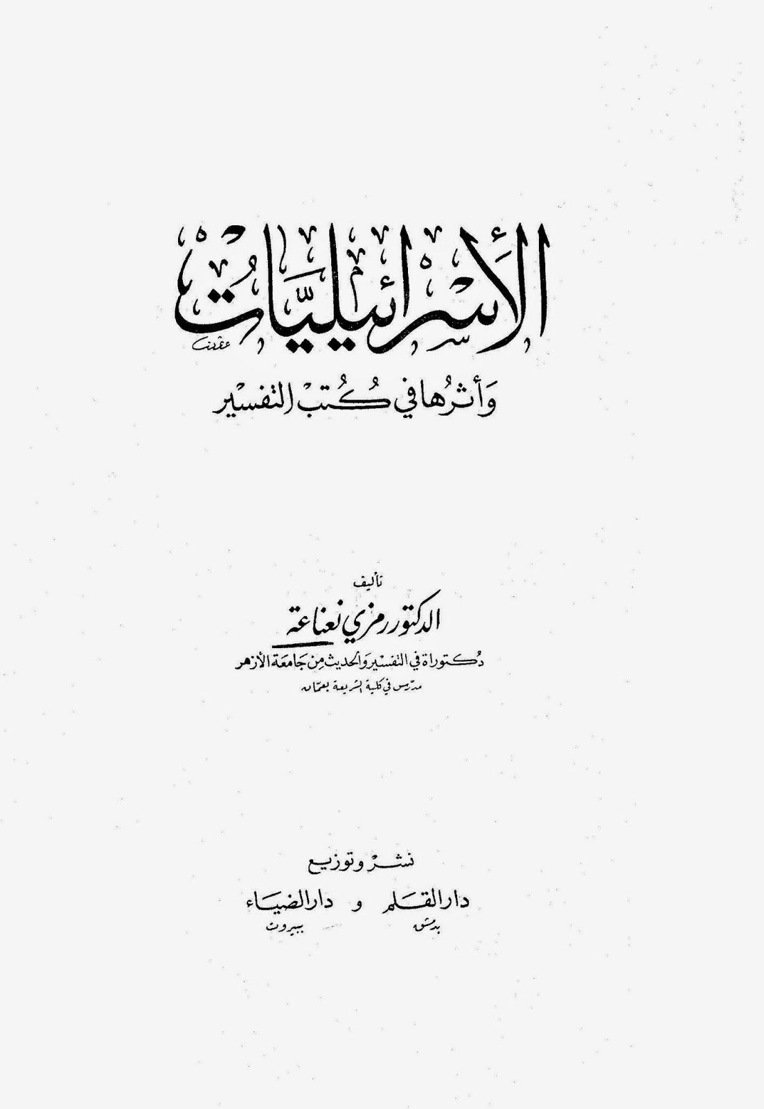 الإسرائيليات وأثرها في كتب التفسير - رمزي نعناعة pdf