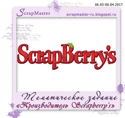 """+++Тематическое задание """"Производитель Scrapberry's"""" до 06/04"""