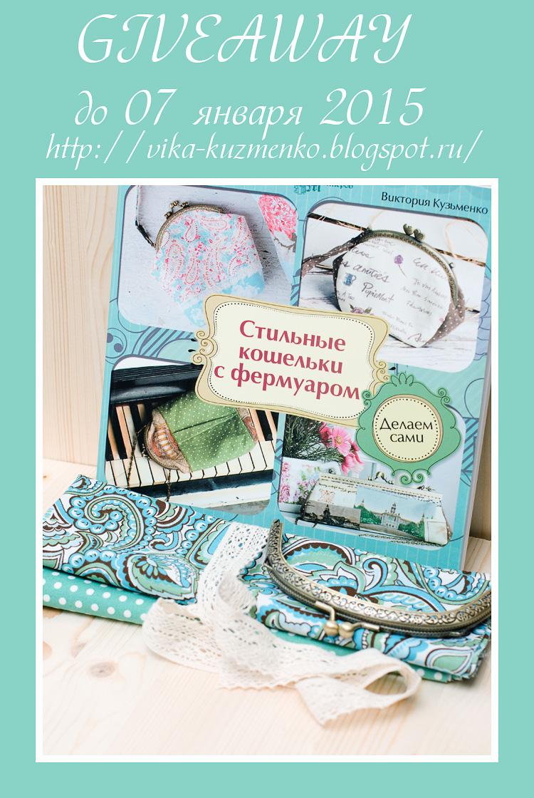 giveaway, книга в подарок, рукодельный подарок