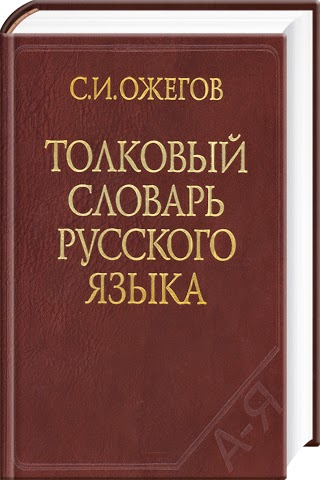 словарь жегова