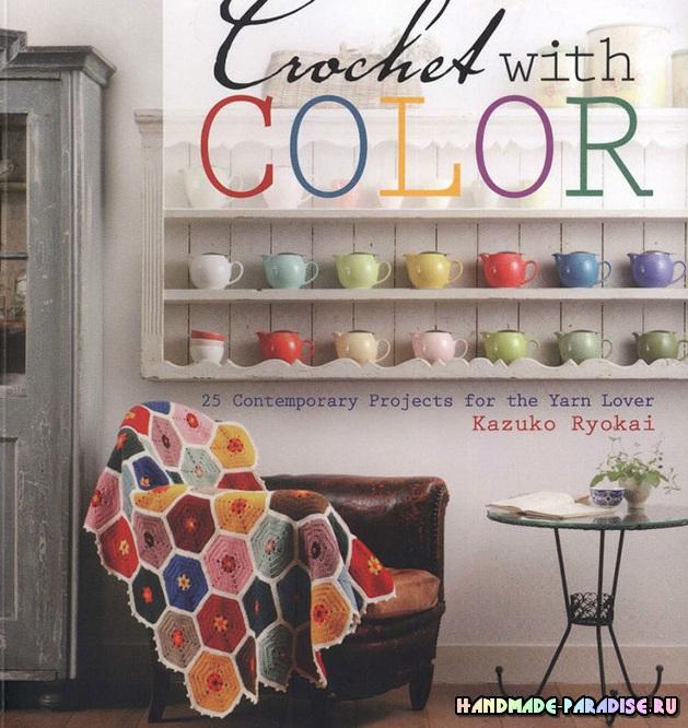 Crochet With Color. Японский журнал со схемами