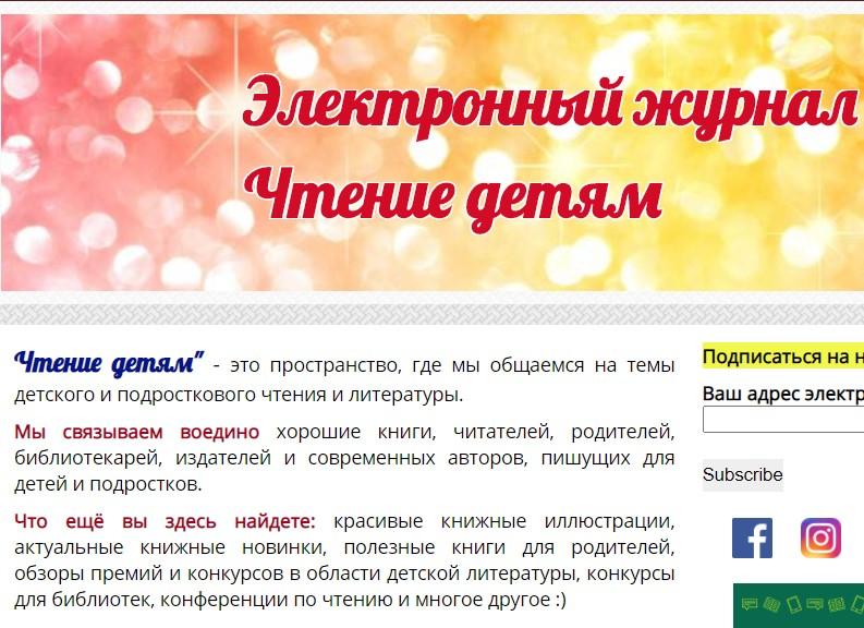 """Электронный журнал """"Чтение детям"""""""