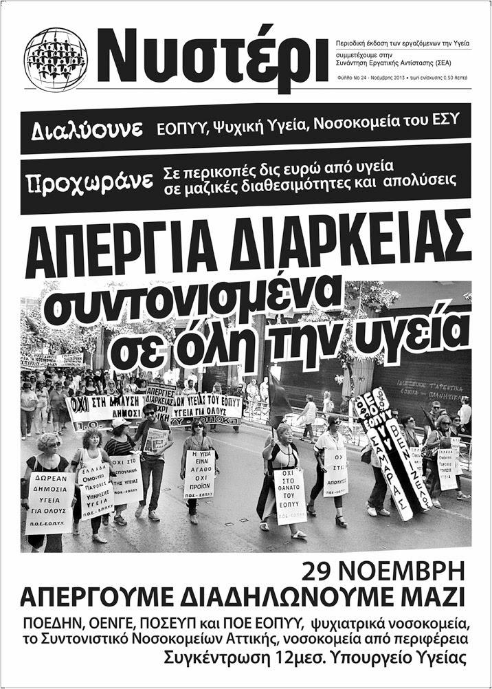 ΝΥΣΤΕΡΙ Νο24