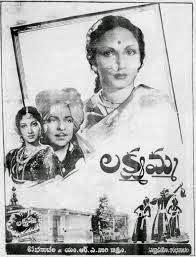 Lakshmamma Old Telugu Audio Songs