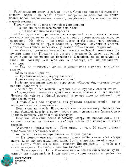 Советская детская литература список