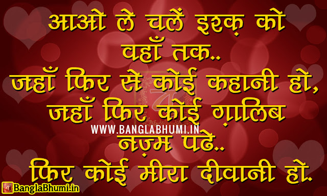 Hindi Love Shayari Images Free Download - Fir koi mira diwani ho
