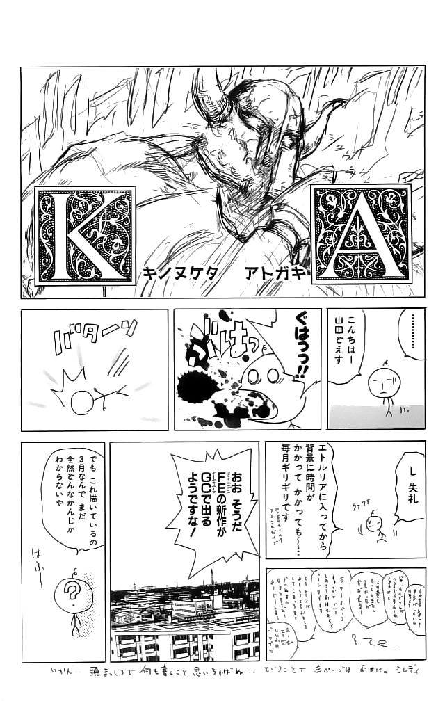 Fire Emblem-Hasha no Tsurugi chap 28 - Trang 49