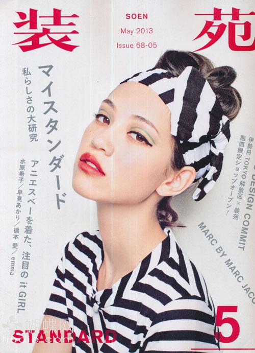 SOEN ( 装苑) May 2013 Kiko Mizuhara 水原希子