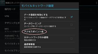 SIMカード 端末の設定 3