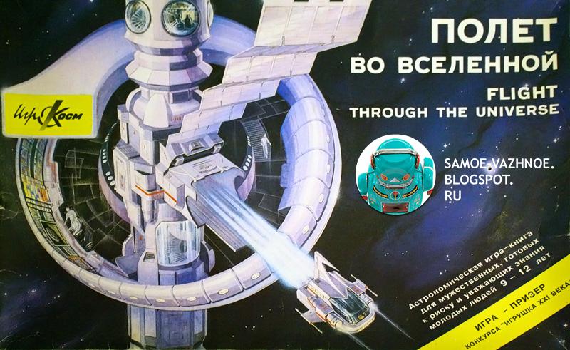 Игра Полёт во вселенной космос советская 90е 1990 девяностые