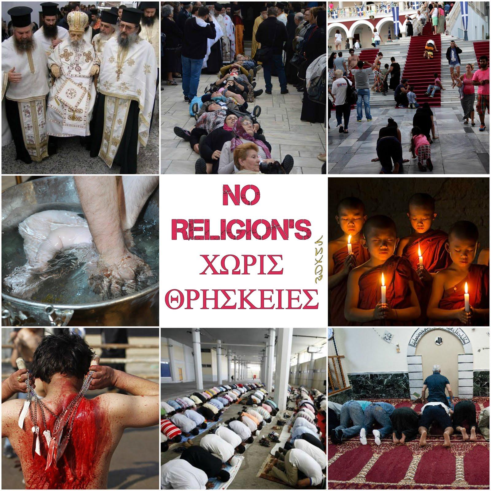 No Religion's - Χωρίς Θρησκείες