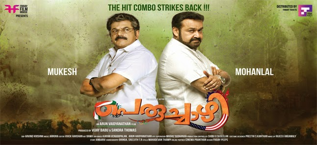 Peruchazhi - The Hit Combo Strikes Back.