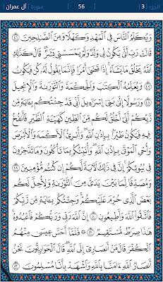 القرآن الكريم 56 - دنيا ودين