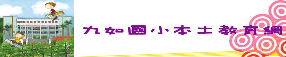 高雄市九如國小本土教育網