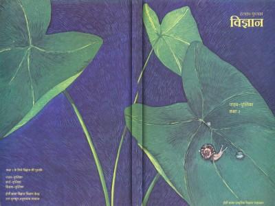 hindu spiritual books pdf free download