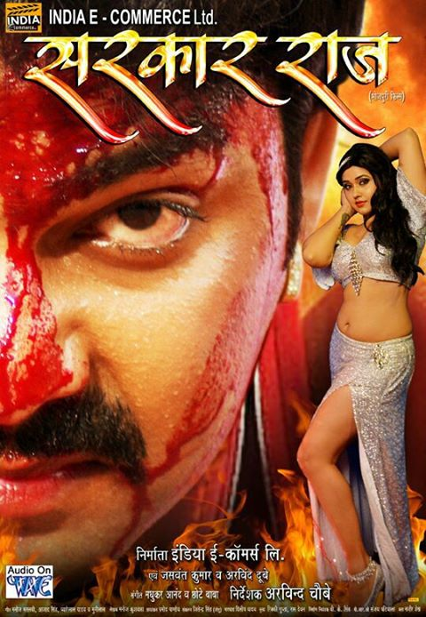 Sarkar Raj 2008 Full Movie Watch Online Free  Moviesrox