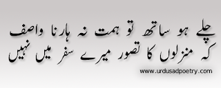 Chalay ho saath to Himmat na haarna 'Wasif'