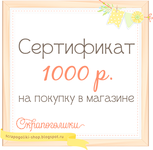 http://scrapogoliki-shop.blogspot.ru/2014/06/4.html
