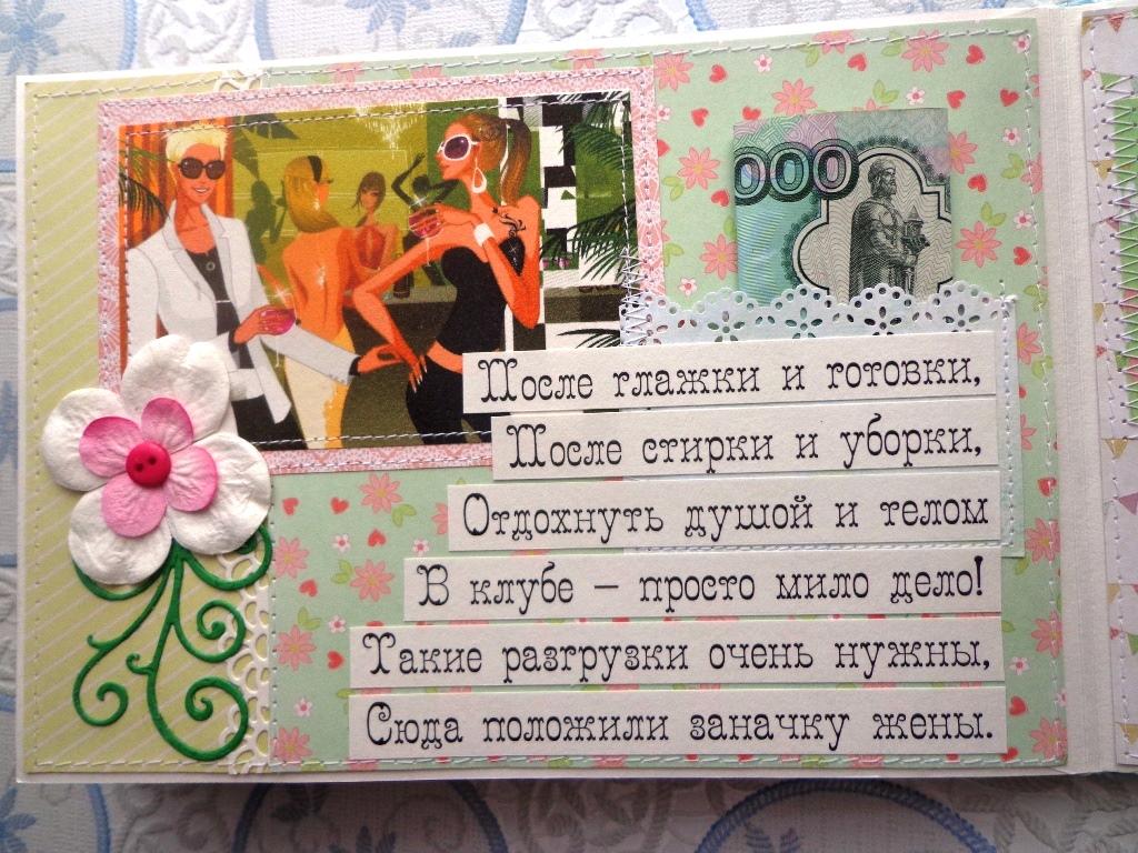 Стихи к подарку деньги на свадьбу