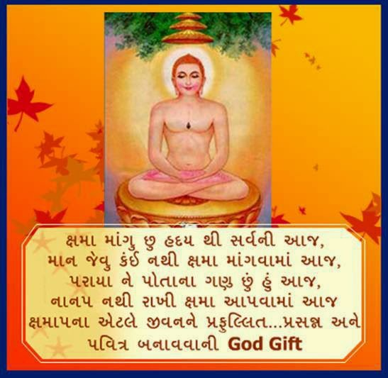 Happy Michhami Dukkadam Samvatsari SMS Messages wishes Quotes with Greetings wallpaper image picture