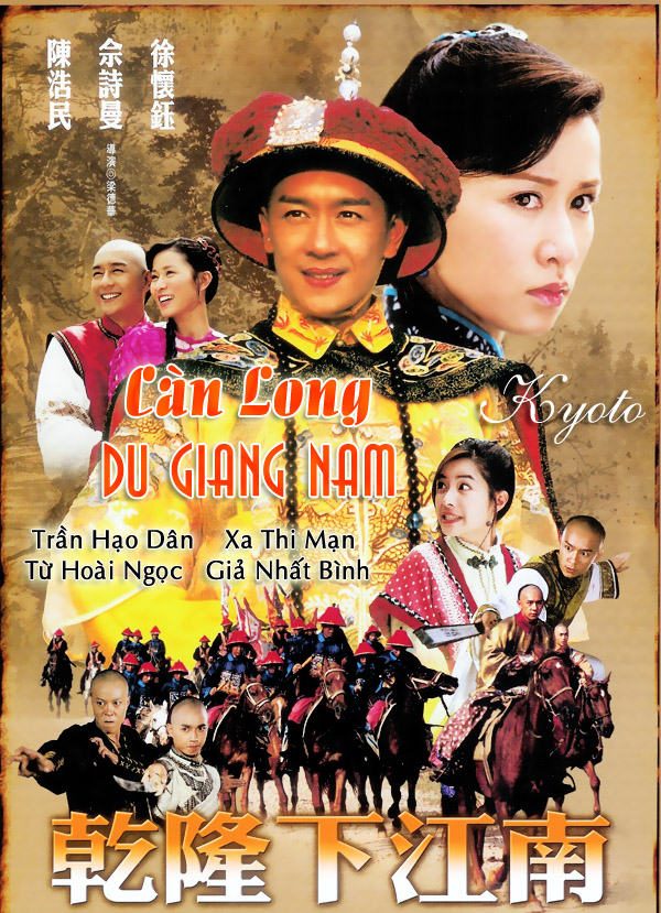 Càn Long Du Giang Nam - The Voyage Of Emperor Qian Long To Jiang Nan