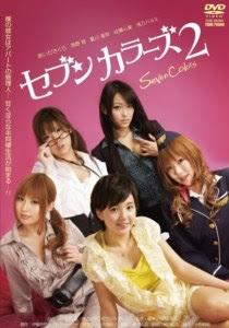 Seven Colors 2 (2010) HD