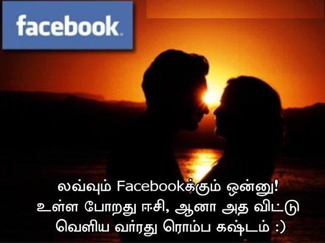 facebook fun pictures tamil kavithai 12
