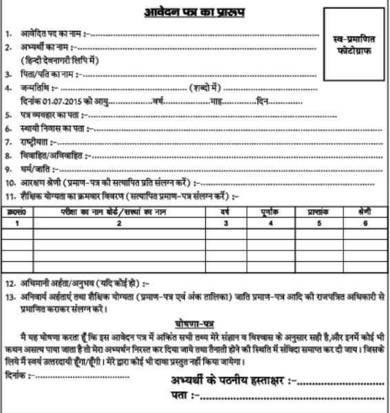 Uttar Pradesh Sitapur District RNTCP Latest Job Advertisement & Application Form Download