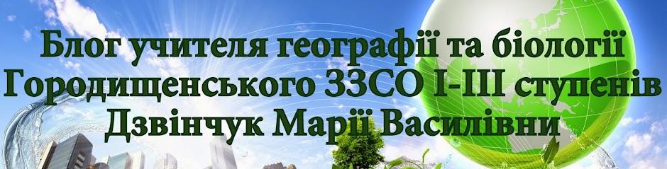 Блог вчителя географії та біології Дзвінчук Марії Василівни