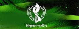 Hindustan Newsprint Limited (HNL) Recruitment for 50 Attendant Trainee