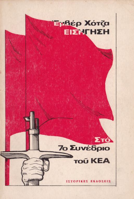 Ε. ΧΟΤΖΑ - ΕΙΣΗΓΗΣΗ ΣΤΟ 7ο ΣΥΝΕΔΡΙΟ ΤΟΥ ΚΕΑ (ΜΕΡΟΣ Α)