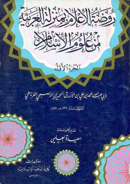 روضة الإعلام بمنزلة العربية من علوم الإسلام - أبو عبد الله بن الأزرق الحميري الغرناطي pdf